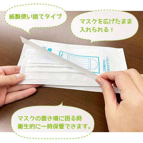 紙製使い捨てタイプ マスクを広げたまま入れられる!
