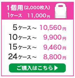 1個用(2,000枚入)