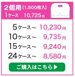 2個用(1,5000枚入)