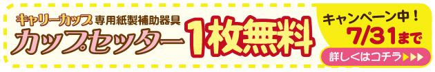 キャリーカップ専用紙製補助器具「カップセッター」1枚無料キャンペーン中!