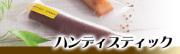 お菓子用 ハンディスティック
