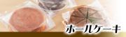 お菓子用 ホールケーキ