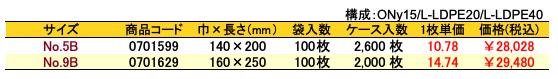 ナイロンポリ_MLTタイプ価格表