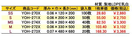 梨地平袋Rホワイト 価格表(小ロット販売)