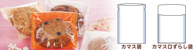 お菓子用カマス袋