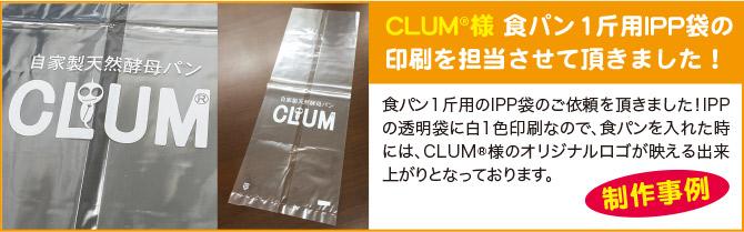 CLUM様食パン1斤用IPP袋の印刷を担当させて頂きました!