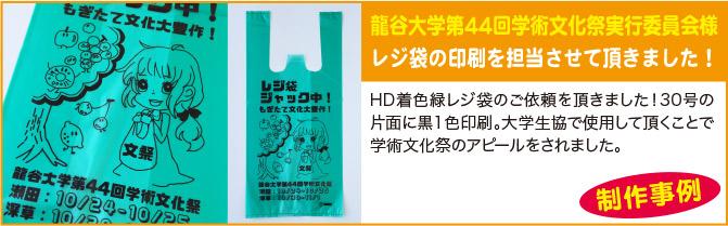 龍谷大学第44回学術文化祭実行委員会様レジ袋の印刷を担当させて頂きました!