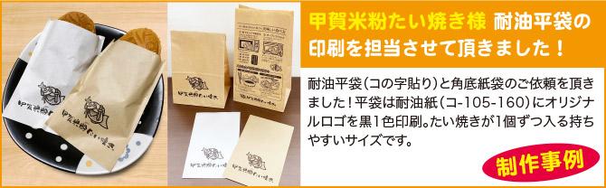 甲賀米粉たい焼き様 耐油平袋の印刷を担当させて頂きました!