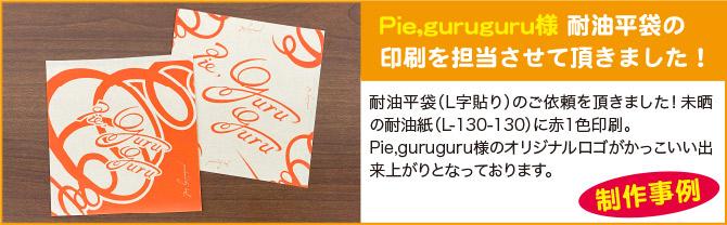 Pie,guruguru様 耐油平袋の印刷を担当させて頂きました!