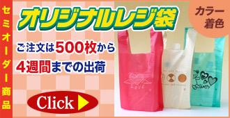 セミオーダーカラー着色オリジナルレジ袋 ご注文は500枚から!