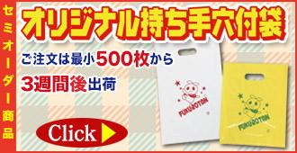 セミオーダーオリジナル持ち手穴付き袋 ご注文は最小500枚から!