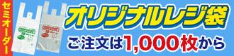 セミオーダーオリジナルレジ袋 ご注文は1,000枚から!