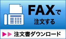 FAXで注文する