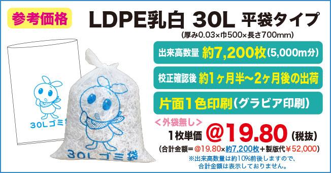 LDPE乳白30L平袋 参考価格