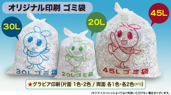 オリジナル印刷 ゴミ袋