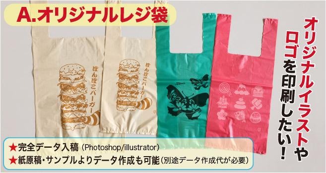 A.オリジナルレジ袋 オリジナルイラストや ロゴを印刷したい!