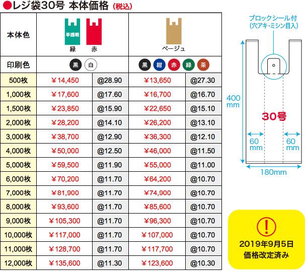 着色カラーレジ袋30号本体価格(税込)