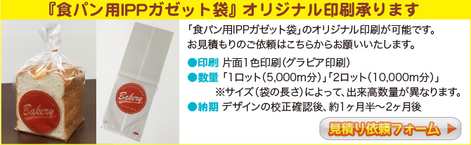『食パン用IPPガゼット袋』 オリジナル印刷承ります!