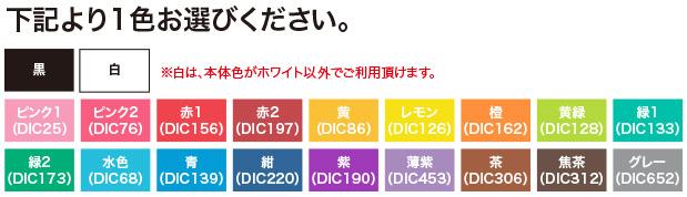 オリジナル持ち手穴付袋(スクリーン印刷)の印刷色を、下記より1色お選びください。