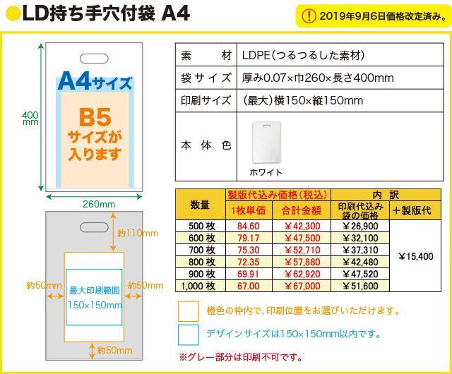 LD持ち手穴付袋A4 0.07×260×400mm B5・A4サイズが入ります