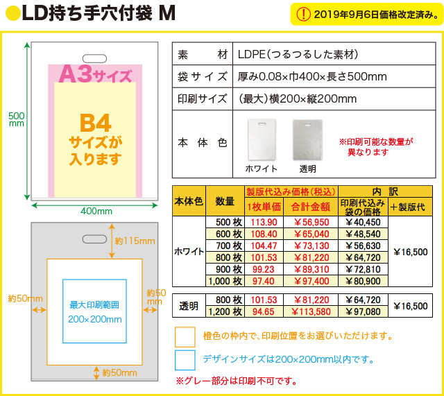 LD持ち手穴付袋M 0.08×400×500mm B4・A3サイズが入ります