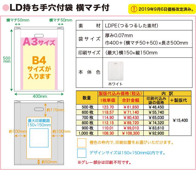 LD持ち手穴付袋横マチ付 0.07×400+(50+50)×500mm A3・B3サイズが入ります