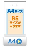 「A4」サイズはこちらへ(B5・A4サイズが入ります)