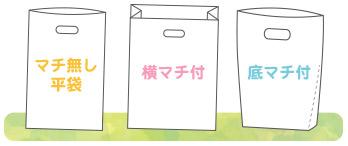 持ち手穴付袋の種類(マチ無し平袋・横マチ付・底マチ付)