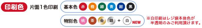 片面1色印刷(基本色・赤・橙・緑・青・紺・黒)(特別色・桃・茶・金・銀)