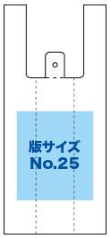25号「版サイズNo.25」の印刷イメージ