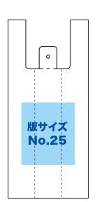 30号「版サイズNo.25」の印刷イメージ