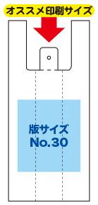 30号「版サイズNo.30」の印刷イメージ オススメ印刷サイズ