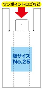 35号「版サイズNo.25」の印刷イメージ ワンポイントロゴなど
