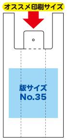 35号「版サイズNo.35」の印刷イメージ オススメ印刷サイズ
