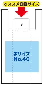 40号「版サイズNo.40」の印刷イメージ オススメ印刷サイズ