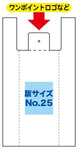 45号「版サイズNo.25」の印刷イメージ ワンポイントロゴなど