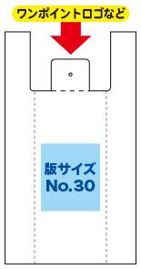 45号「版サイズNo.30」の印刷イメージ ワンポイントロゴなど