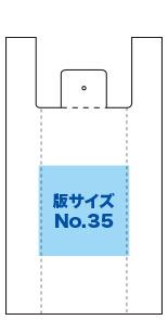 45号「版サイズNo.35」の印刷イメージ