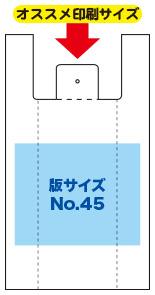 45号「版サイズNo.45」の印刷イメージ オススメ印刷サイズ