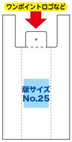 50号「版サイズNo.25」の印刷イメージ ワンポイントロゴなど
