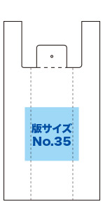 50号「版サイズNo.35」の印刷イメージ