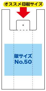 50号「版サイズNo.50」の印刷イメージ オススメ印刷サイズ