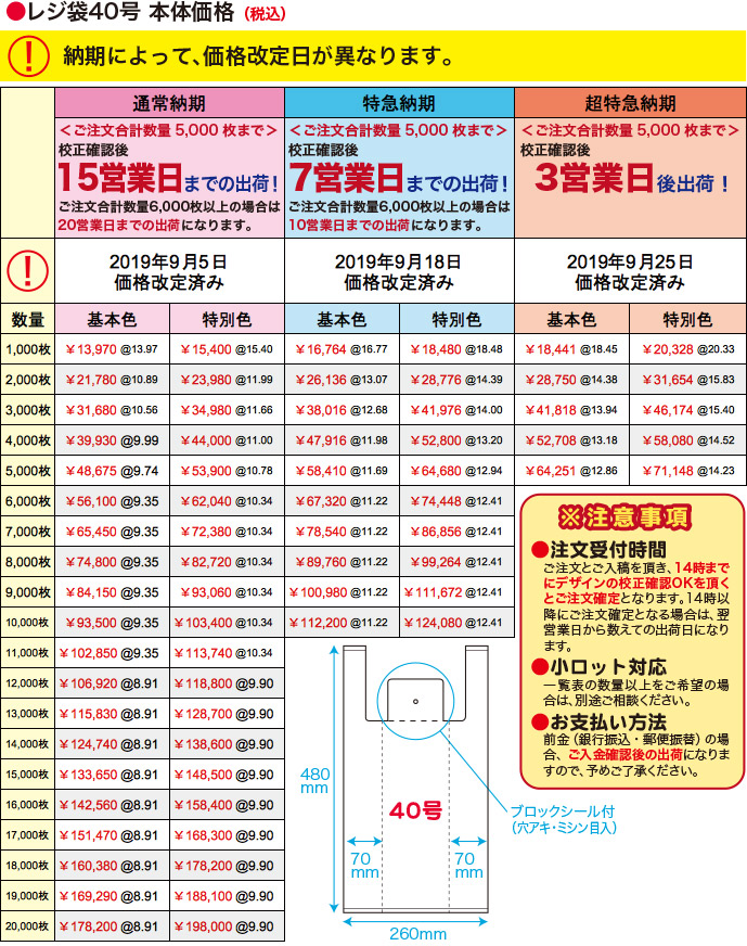 レジ袋40号本体価格(税込)