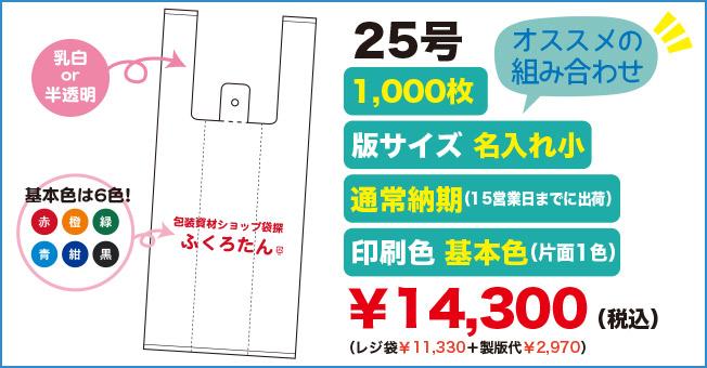 セミオーダーオリジナルレジ袋25号 オススメの組み合わせ