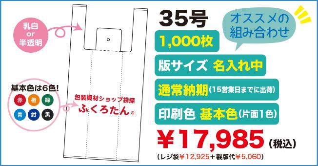 セミオーダーオリジナルレジ袋35号 オススメの組み合わせ