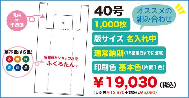 セミオーダーオリジナルレジ袋40号 オススメの組み合わせ