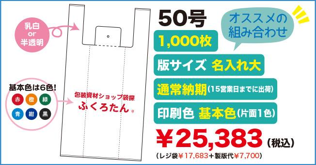 セミオーダーオリジナルレジ袋50号 オススメの組み合わせ