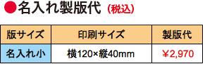 名入れ製版代<名入れ小>横120×縦40mm