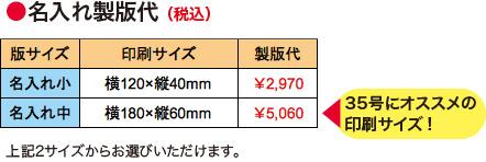 名入れ製版代<名入れ中>横180×縦60mm(35号にオススメの印刷サイズ!)