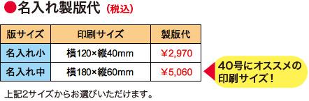 名入れ製版代<名入れ中>横180×縦60mm(40号にオススメの印刷サイズ!)